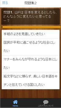 【2017年最新】山P☆山下智久クイズ ジャニーズ poster