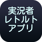 【2017年最新】実況レトルト○×クイズ icon