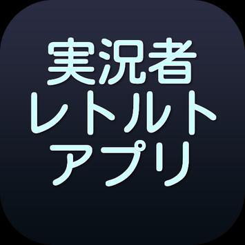 【2017年最新】実況レトルト○×クイズ apk screenshot