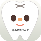 【2017年最新】歯の知識 デンタルクイズ icon