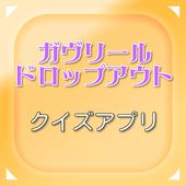 【2017年最新】アニメ ガヴリールドロップアウト クイズ icon