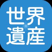 【2017年最新】世界遺産クイズ集☆検定対策にも♪ icon