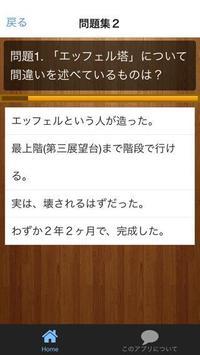 【2017年最新】世界遺産クイズ集☆検定対策にも♪ apk screenshot