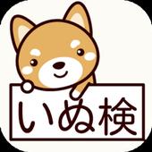 【2017年最新】いぬ検定☆わんこクイズ!犬の知識問題♪ icon