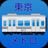 【2017年最新】東京メトロ地下鉄クイズ icon