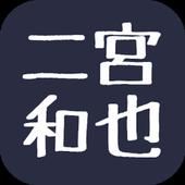 【2017年最新】二宮和也 嵐ジャニーズクイズ アイドル検定 icon