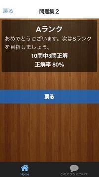 【2017年最新】二宮和也 嵐ジャニーズクイズ アイドル検定 screenshot 2