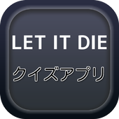ゲーム LET IT DIE アンクルプライム クイズ icon