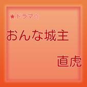 【2017年最新】ドラマ おんな城主 直虎 クイズ icon
