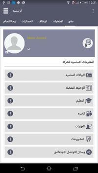 Hasaad screenshot 1