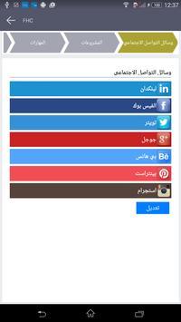 Hasaad screenshot 2