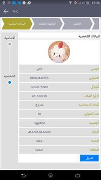Hasaad screenshot 4