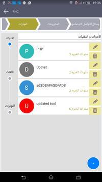 Hasaad screenshot 5