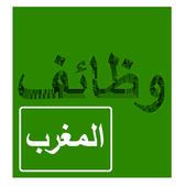 وظائف فى المغرب icon