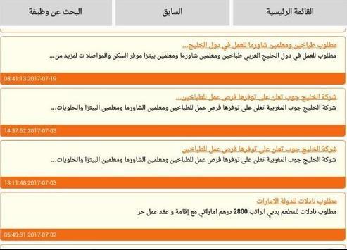 وظائف فى المغرب apk screenshot