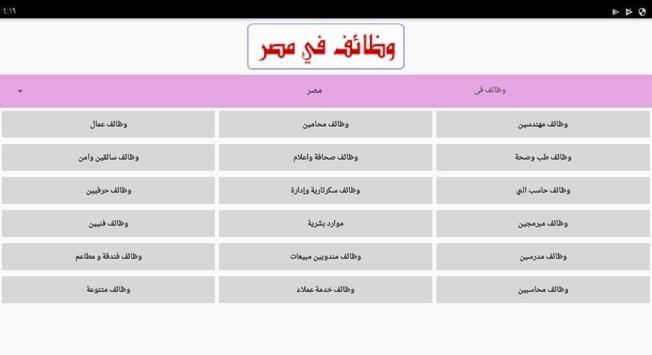 وظائف فى مصر poster