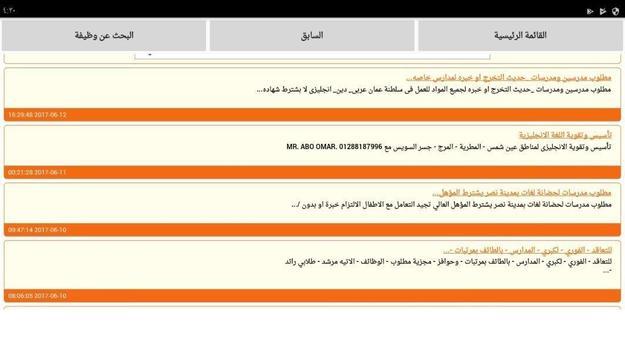 وظائف فى مصر screenshot 1