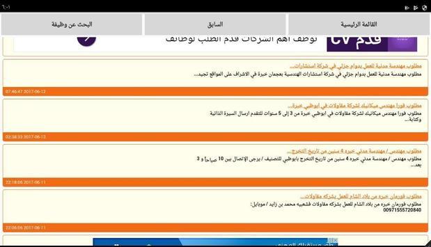 وظائف فى الامارات apk screenshot