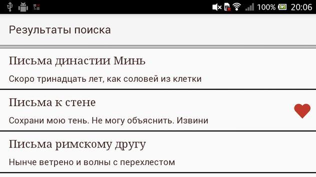 Бродский. Все произведения. apk screenshot