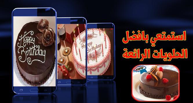 حلويات مغربية 2018  بدون أنترنت screenshot 1