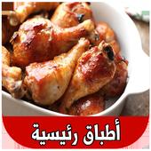 شهيوات رمضان مغربية بدون انترنت 2018 icon