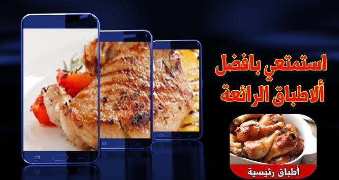 شهيوات رمضان مغربية بدون انترنت 2018 poster
