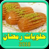 حلويات رمضان سهلة وسريعة 2018 icon