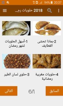 حلويات رمضان سهلة وسريعة 2018 screenshot 8