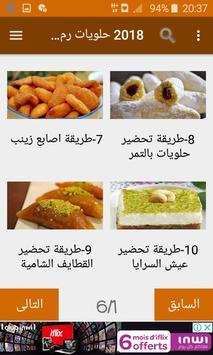 حلويات رمضان سهلة وسريعة 2018 screenshot 9