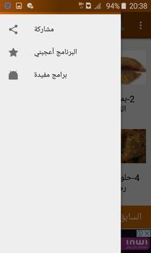 حلويات رمضان سهلة وسريعة 2018 screenshot 1