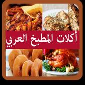 أكلات المطبخ العربي icon