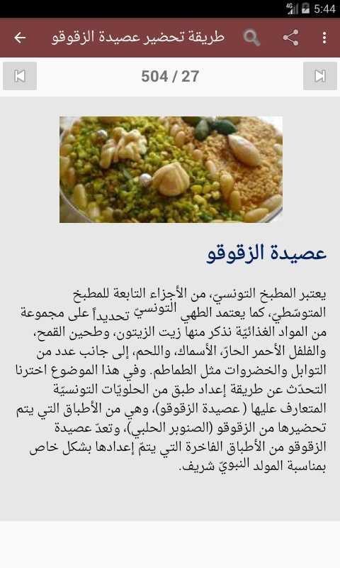 أكلات المطبخ العربي poster
