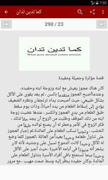قصص عربية قصيرة apk screenshot