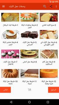 وصفات عمل الكيك poster