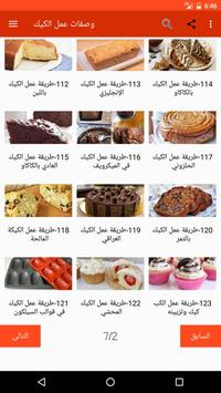 وصفات عمل الكيك apk screenshot