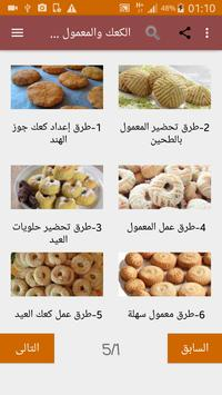 الكعك والمعمول 2018 poster