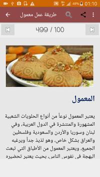 الكعك والمعمول 2018 apk screenshot