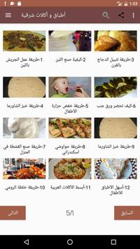 أطباق و أكلات شرقية poster