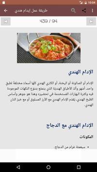 أطباق و أكلات شرقية apk screenshot