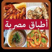 أطباق مصرية icon
