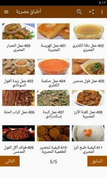 أطباق مصرية poster