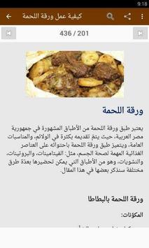 أطباق مصرية apk screenshot