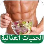 الحميات الغذائية icon