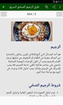 الحميات الغذائية screenshot 2