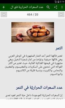 الحميات الغذائية screenshot 5
