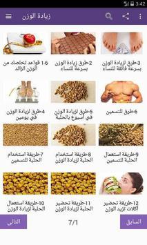 طرق زيادة الوزن poster