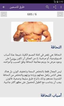 طرق زيادة الوزن apk screenshot