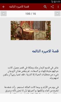 قصص عالمية للأطفال apk screenshot