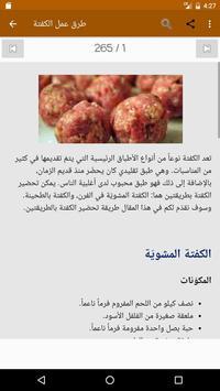 وصفات الكفتة apk screenshot