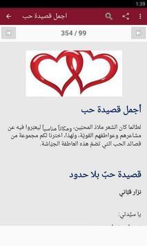 أشعار حب و عشق apk screenshot